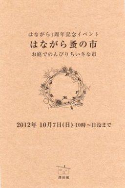 hanagara201210.jpg