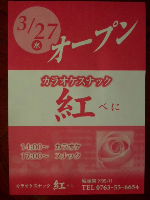 紅OPEN (2)
