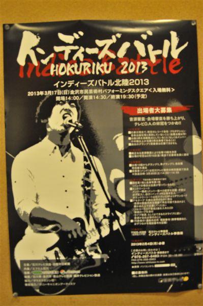 インディーズバトル HOKURIKU 2013 (1)
