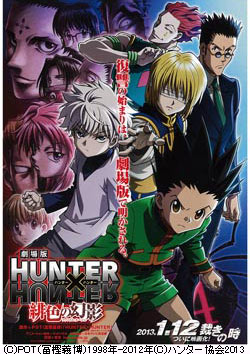 hxh-movie[1]
