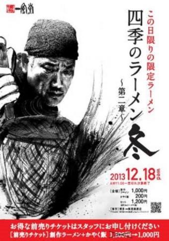 Shiki_Ginza_poster[2]