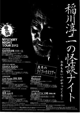 Page稲川0001