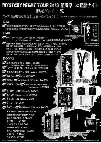Page稲川0002