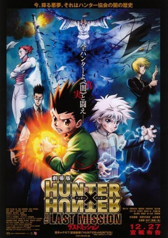 138520985305198458227_HUNTERHUNTER-2[1]