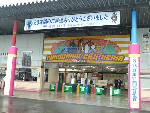 04福山競馬場