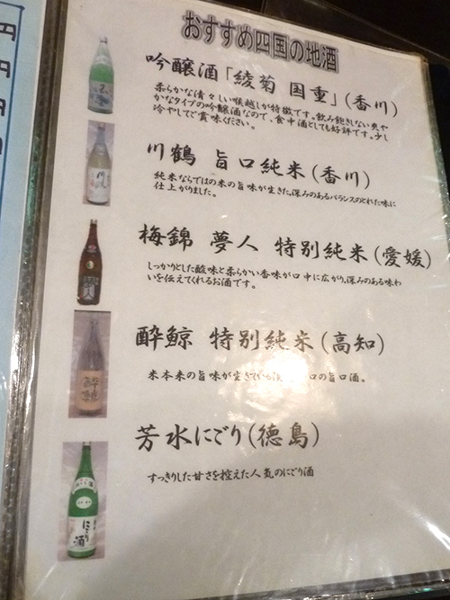 55aD日本酒