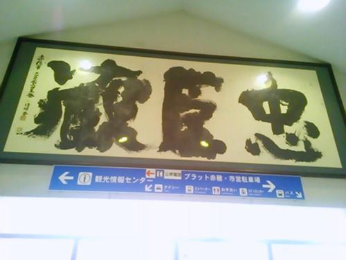92赤穂駅