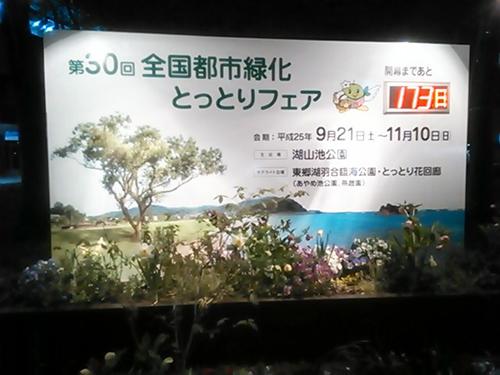 56鳥取駅
