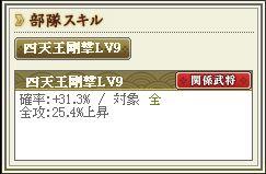 四天王2.JPG