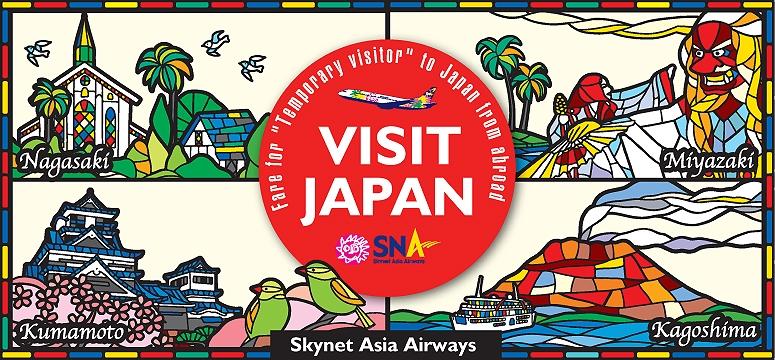 Skynet Asia Airwaysimg