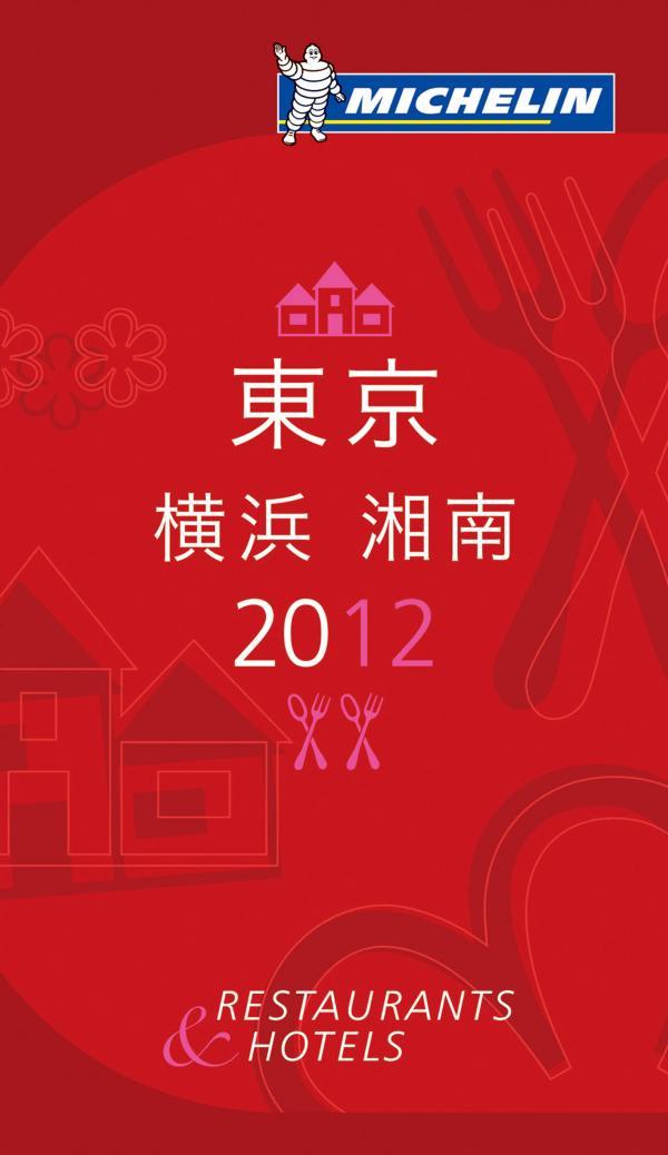 ミシュラン2012。img_convert_20120826123946