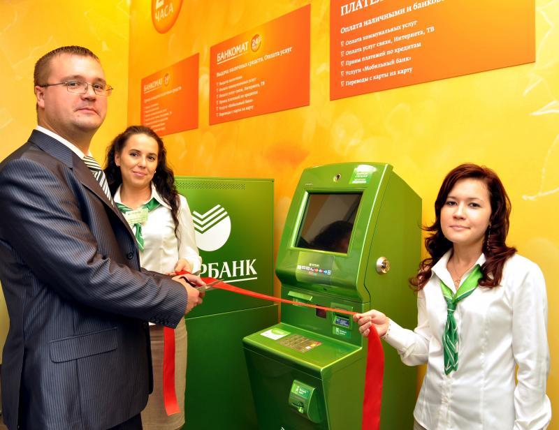 ロシア貯蓄銀行img_convert_20121229021845