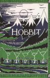 The-Hobbit-book-cover-2_convert_20130610015742.jpeg