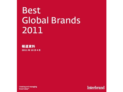 best-global-brands.jpeg
