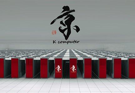 japan-k-computer.jpeg