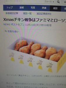 131224_クリスマス チキン