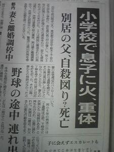 131224_小学校で自殺?