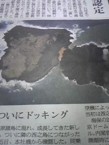131226_西之島