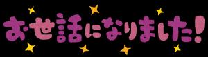 osewaninarimasita_y.png