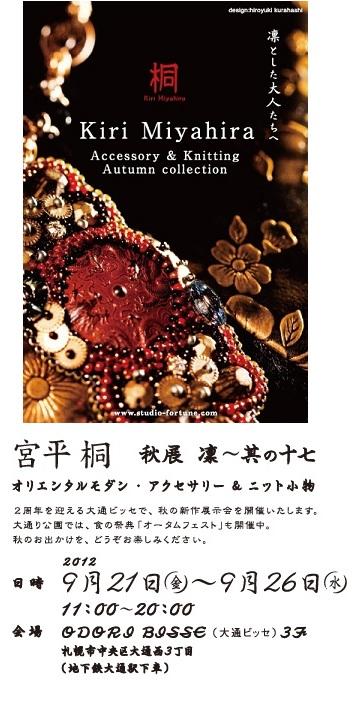2012 秋 桐さん個展