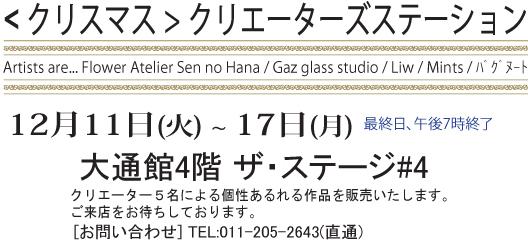 201212 Creators Shop Vol7表