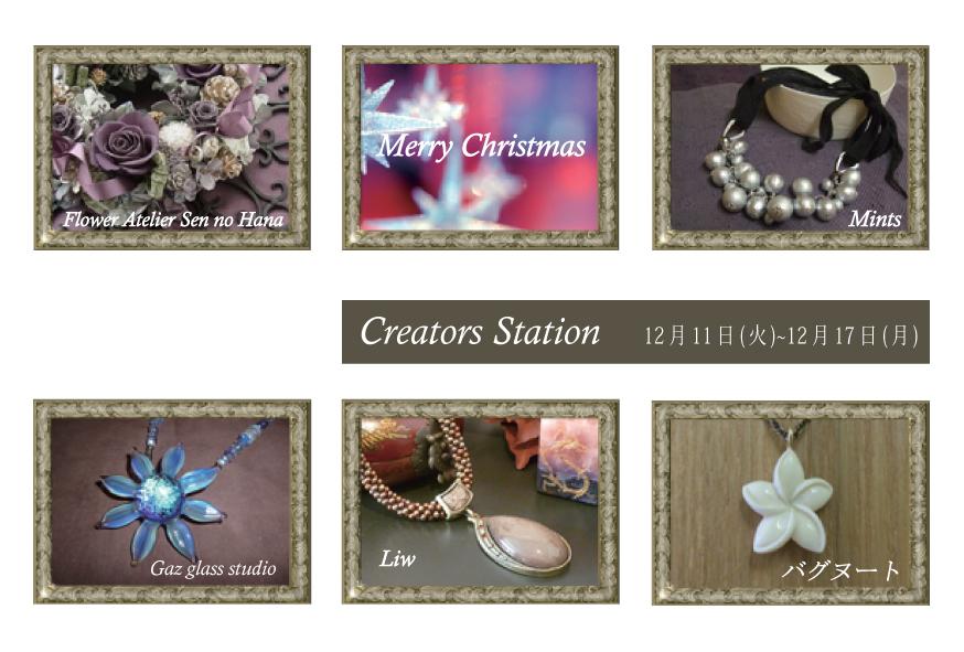201212 Creators Shop Vol7裏
