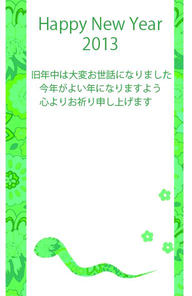 201301新年