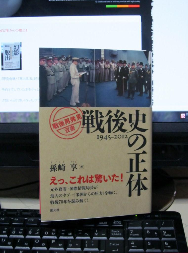 孫崎 戦後史の正体 (761x1024)