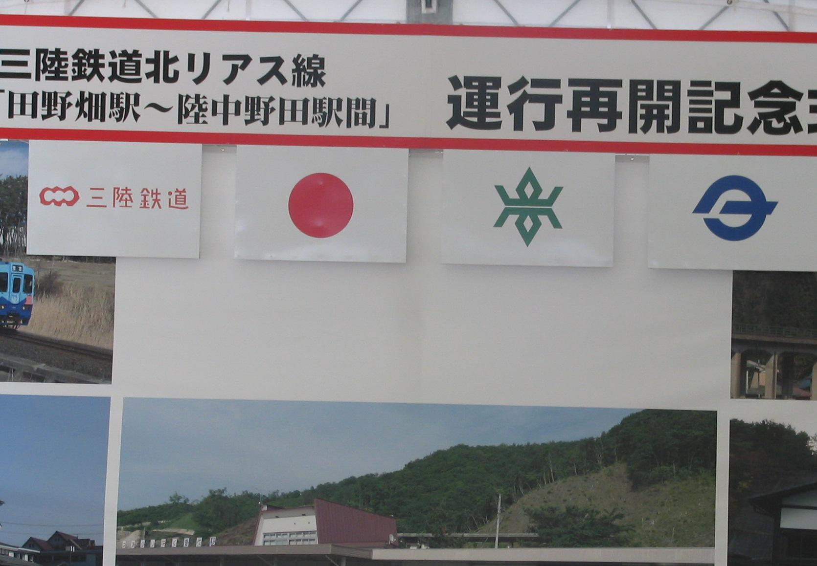 20120401田野畑駅開通イベント6
