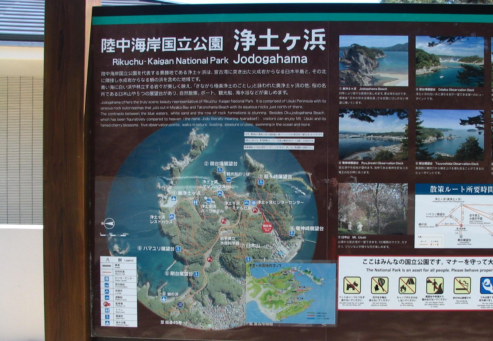 20120405浄土ヶ浜ビジターセンター
