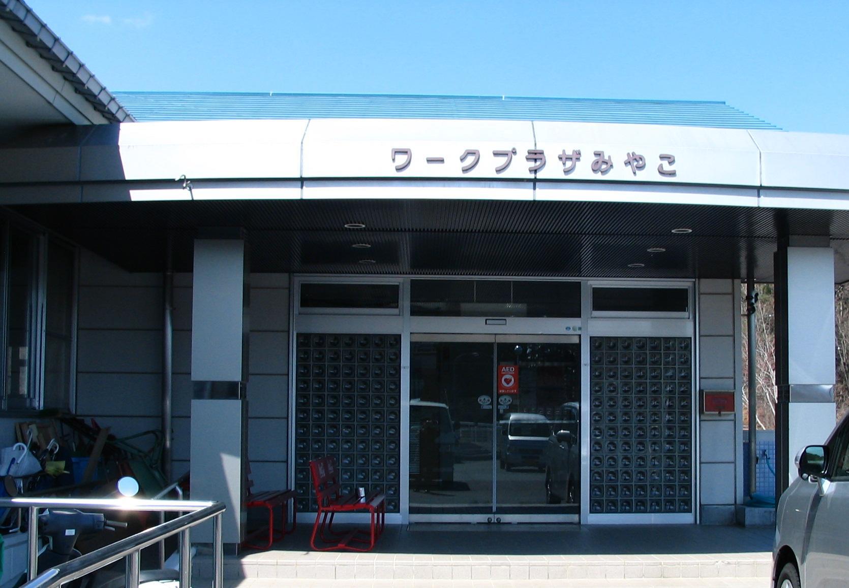 20120405ワークプラザみやこ