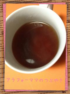 プアール茶3