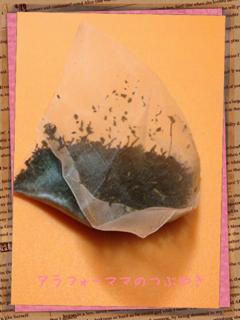 プアール茶4