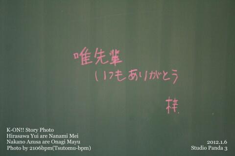 ☆けいおん!ゆいあずあわせ撮影 小凪まゆ/七海めい (池袋・スタジオ・パンダ 3号店)-INDEX☆