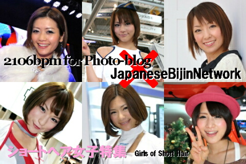 2106bpm Photo-blog × JapaneseBijinNetwork ショートヘア特集