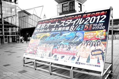 ☆東京オートスタイル2012-INDEX☆