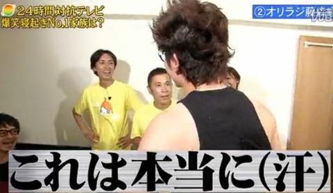 藤森慎吾の熱愛発覚1