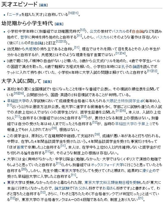 中野裕太の虚言癖についての画像1