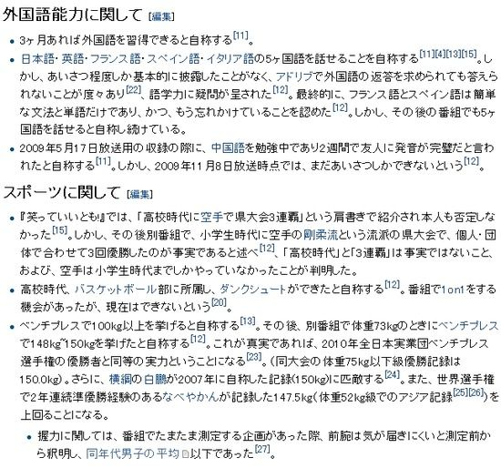 中野裕太の虚言癖についての画像2