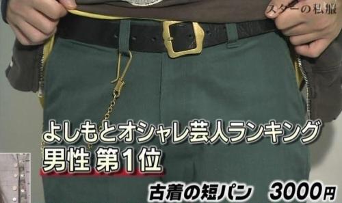ピース・又吉直樹の私服画像