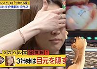 渋谷すばると香里奈のお揃い画像1