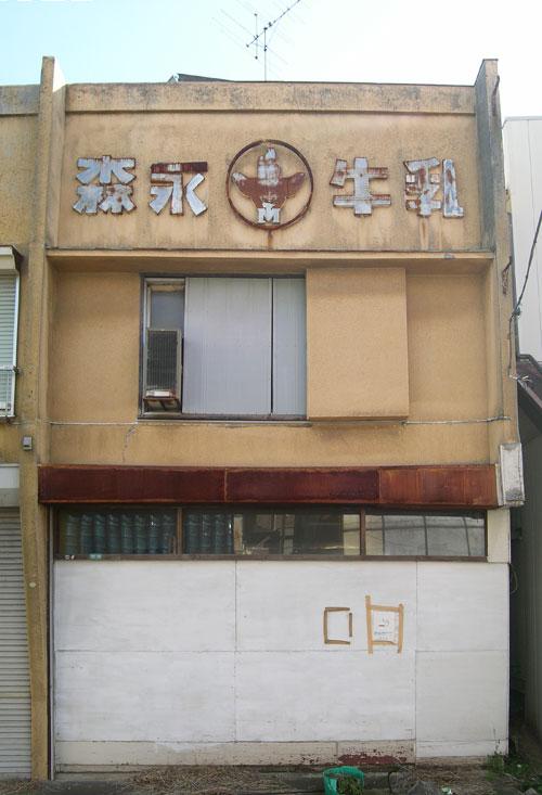 森永牛乳店1