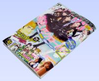 週刊ヤングマガジン2012年No.52