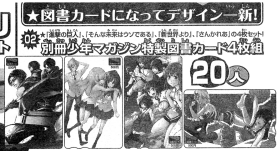 別冊少年マガジン2013年1月号(通巻40号) 特大アンケート大懸賞