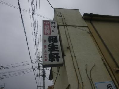 相生軒 (3)