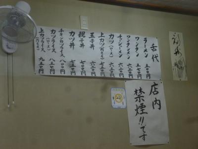 相生軒 (15)