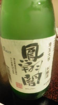 うらわ高砂 (20)