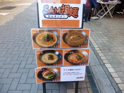 SAM坦麺 (5)
