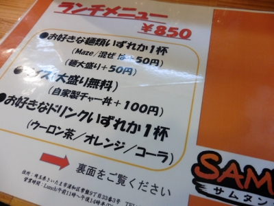 SAM坦麺 (6)