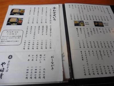 やぶ清 (6)